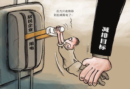 China save energy cartoon